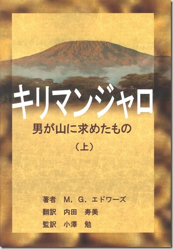 Kilimanjaro Japanese Front Cover (medium)