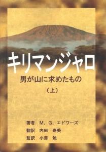 Kilimanjaro Japanese Cover